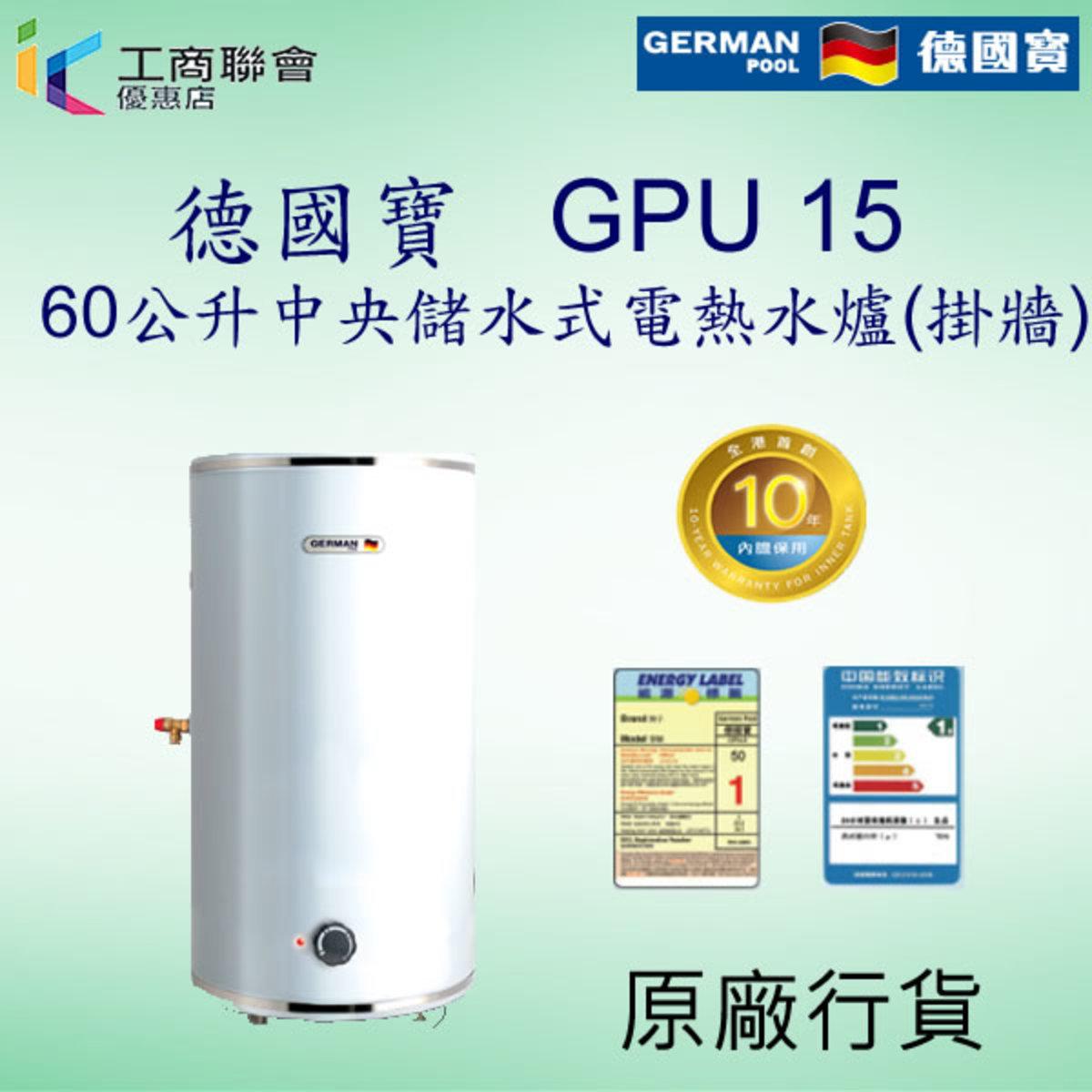 German Pool    GPU15 60公升3KW /4KW中央儲水式電熱水爐 (掛牆)