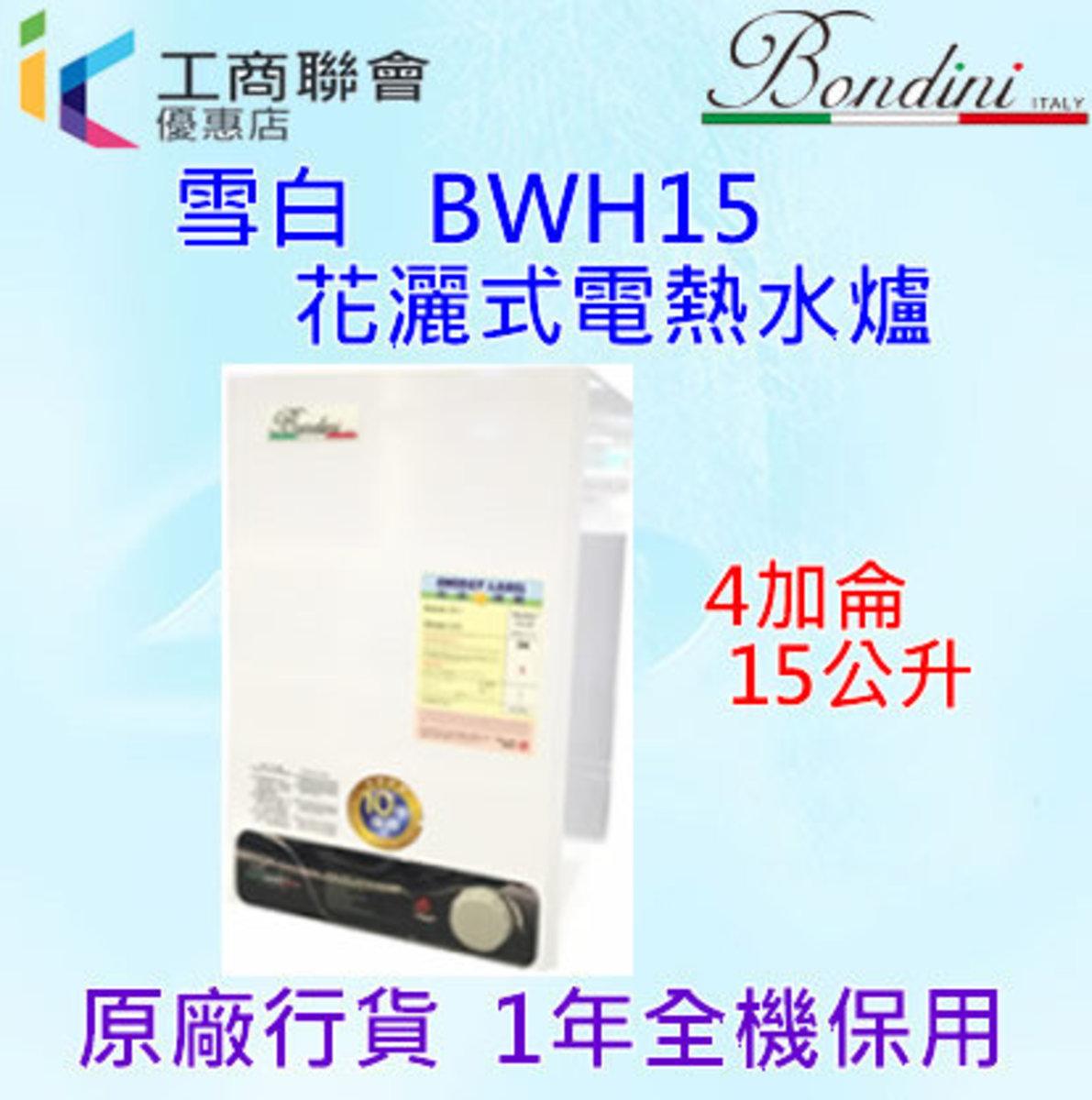 Bondini BWH15 shower type electric water heater
