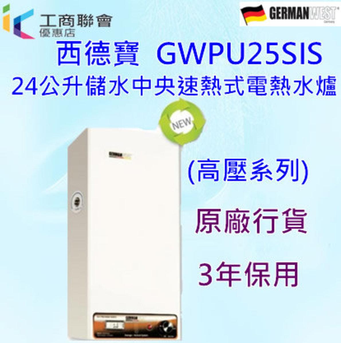 GERMAN WEST    GWPU25SIS   24公升儲水中央速熱式電熱水爐