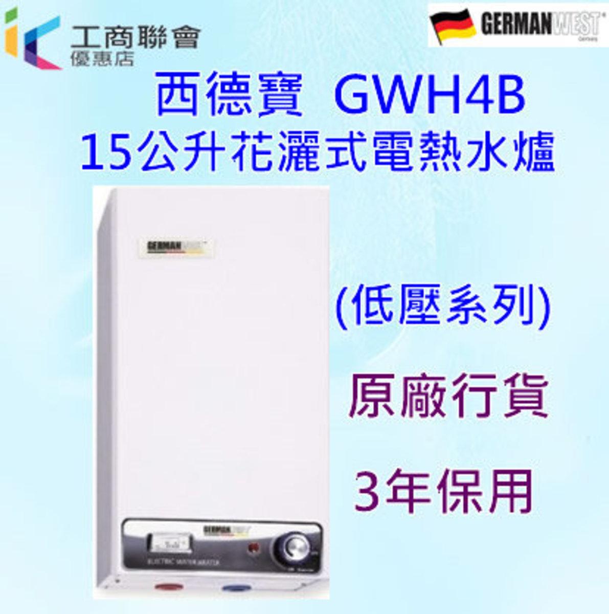 German West  GWH4B 15公升 花灑式電熱水爐