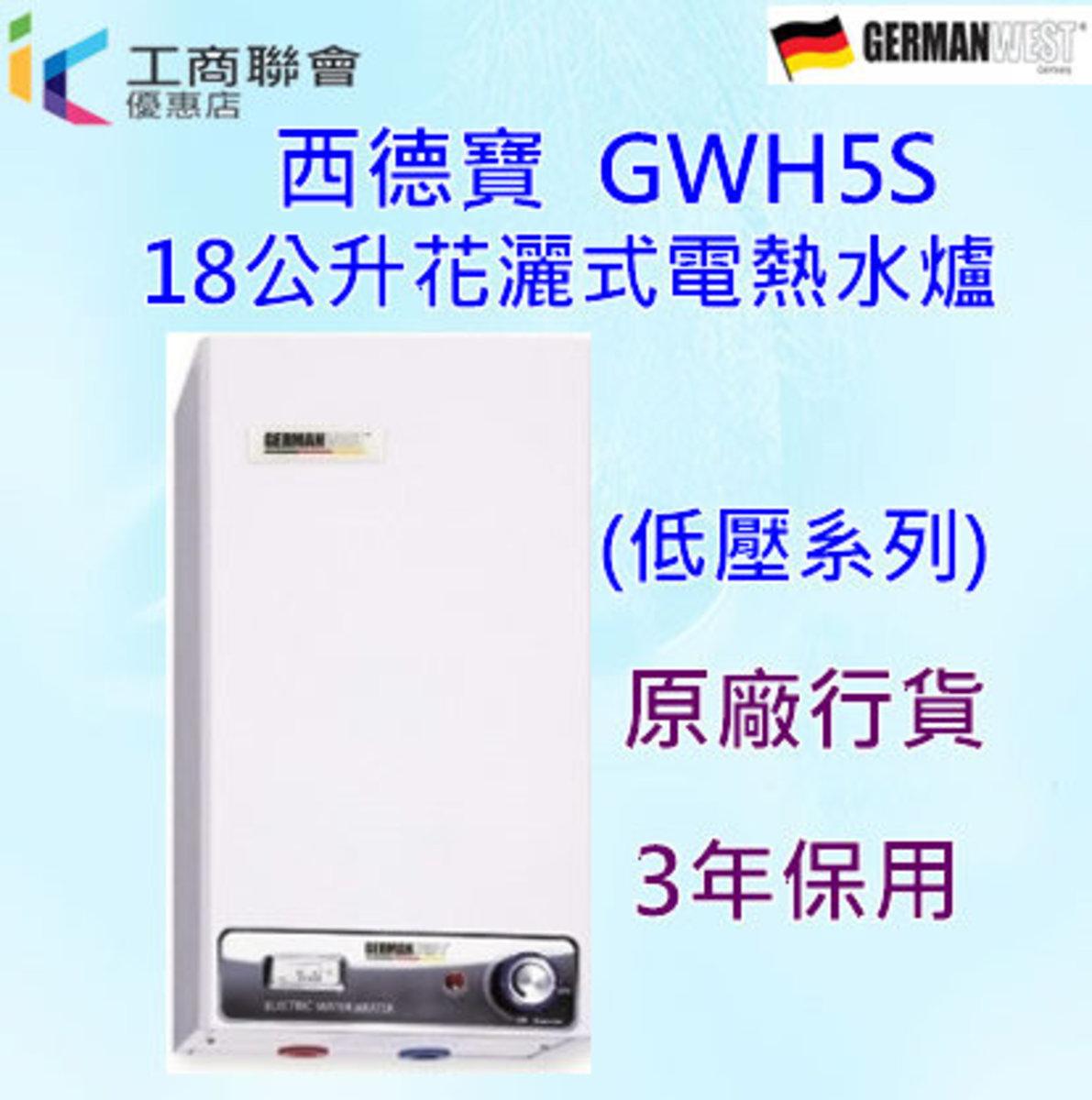 German West  GWH5S 18公升 花灑式電熱水爐