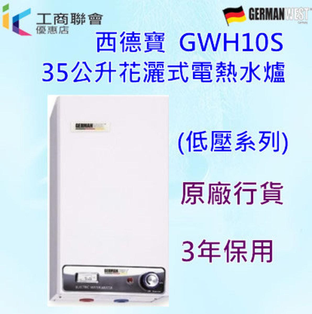 German West GWH10S 35 liters shower type electric water heater
