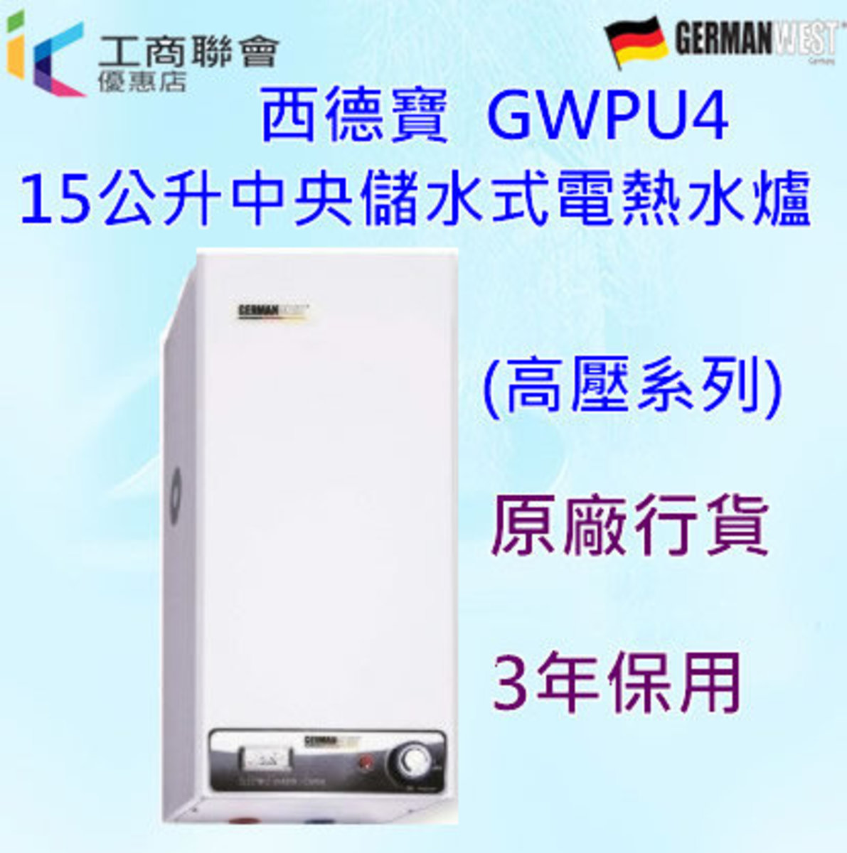 German West GWPU4 15 liters central storage electric water heater
