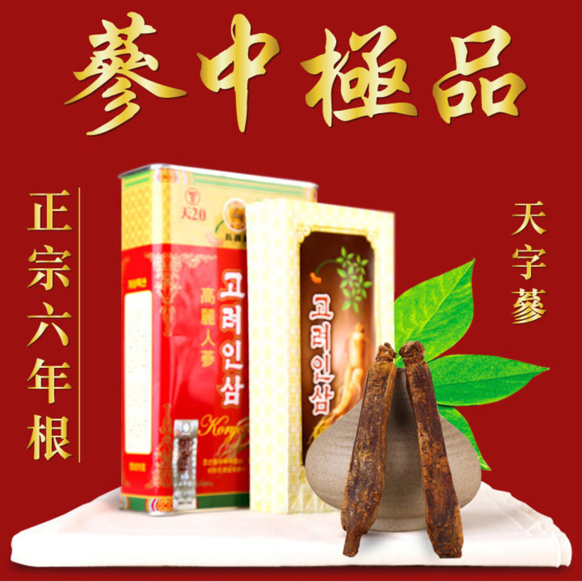 North Red Ginseng 300gm-Limited Time Offer