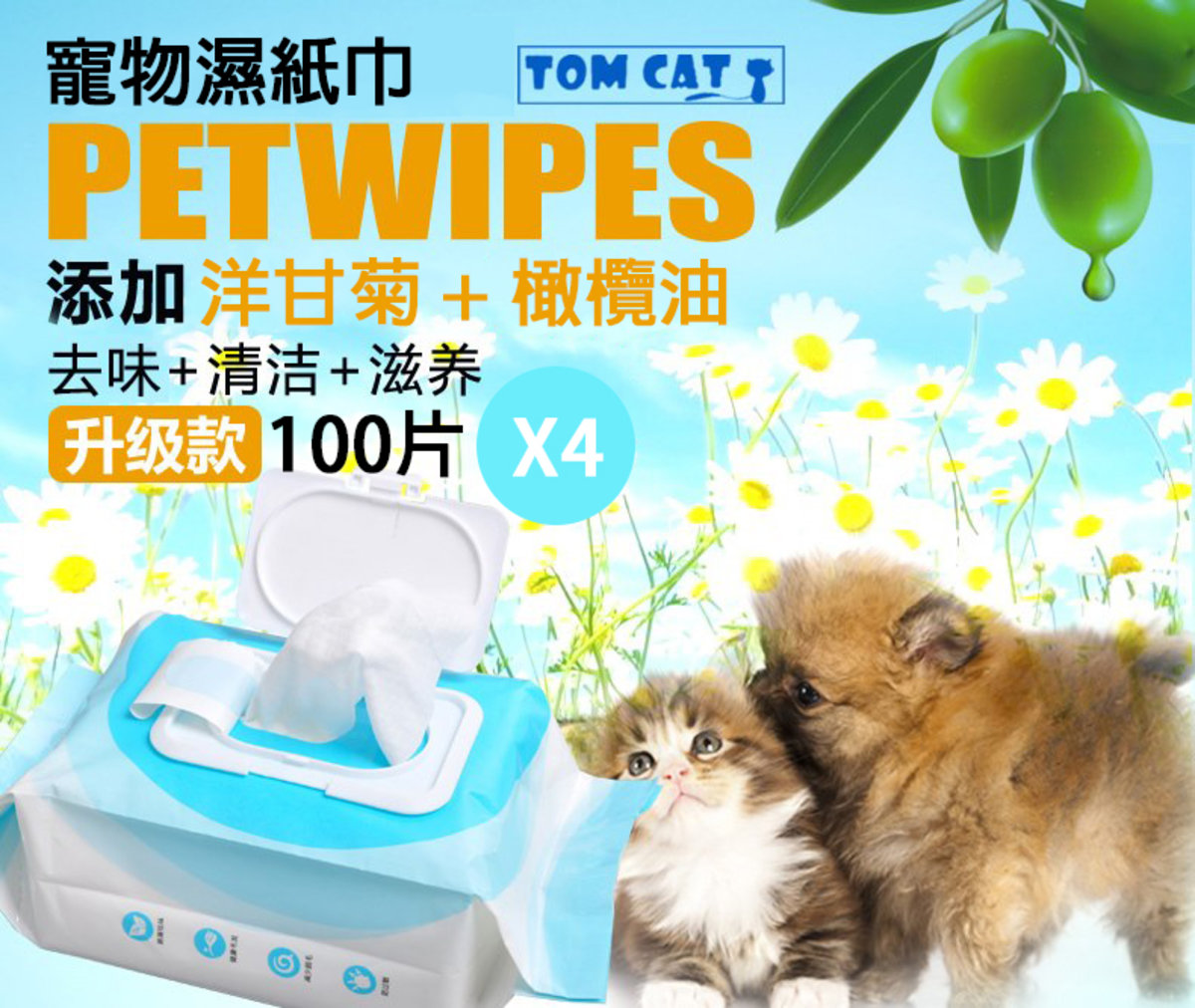 Dr. m story TOM Cat pet wiper 100pcs x 4set