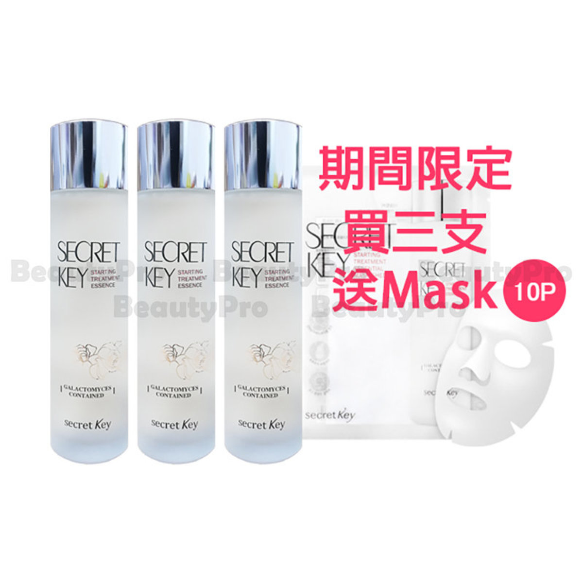 【Dealer Goods】Secret Key Starting Treatment Essence 150ml x3 <newest> Buy 3 Get 1 Free Mask