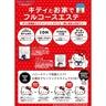 日本Sanrio Hello Kitty 聲波震動離子潔面刷