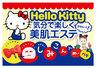 Japan Sanrio Hello Kitty Ribbon Ionic Device (1pc) + Mask (8pcs)