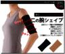 (Black/Arm) Japan Upper Arm Shape x 1 Pair