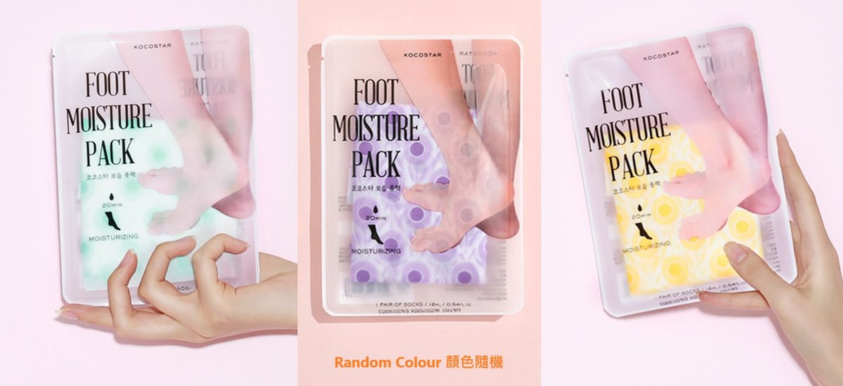 (Foot/Random Colour) Made in Korea Foot Moisture Pack x 1 Pack (1 Pair)