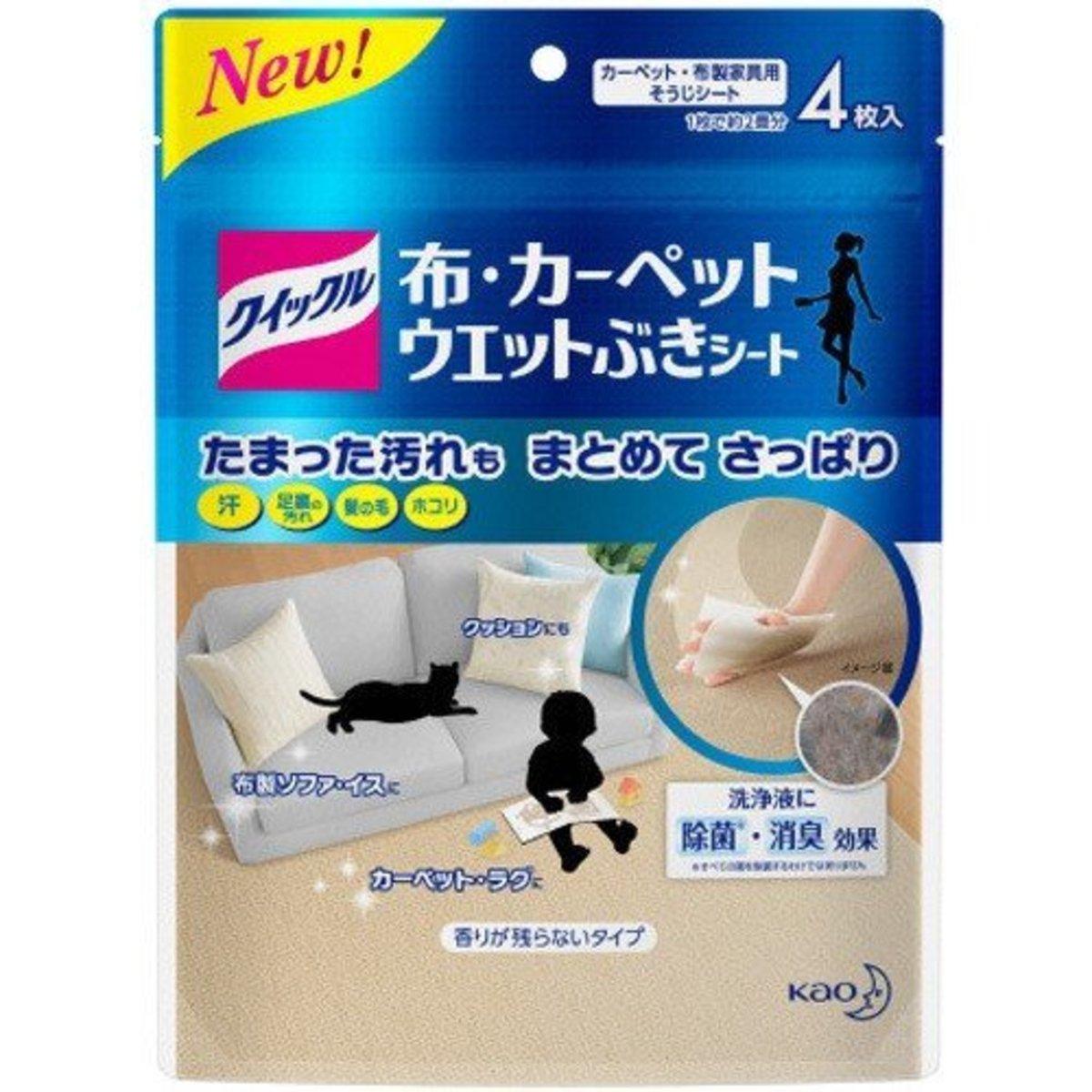 Made in Japan Carpet & Fabric Antibacterial & Deodorization Cleaning Cloth (4pcs/pack) x 1 Pack
