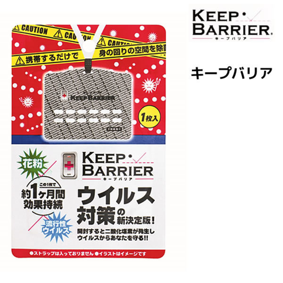 (KEEP BARRIER) Made in Japan KEEP BARRIER Space Decontamination Badge