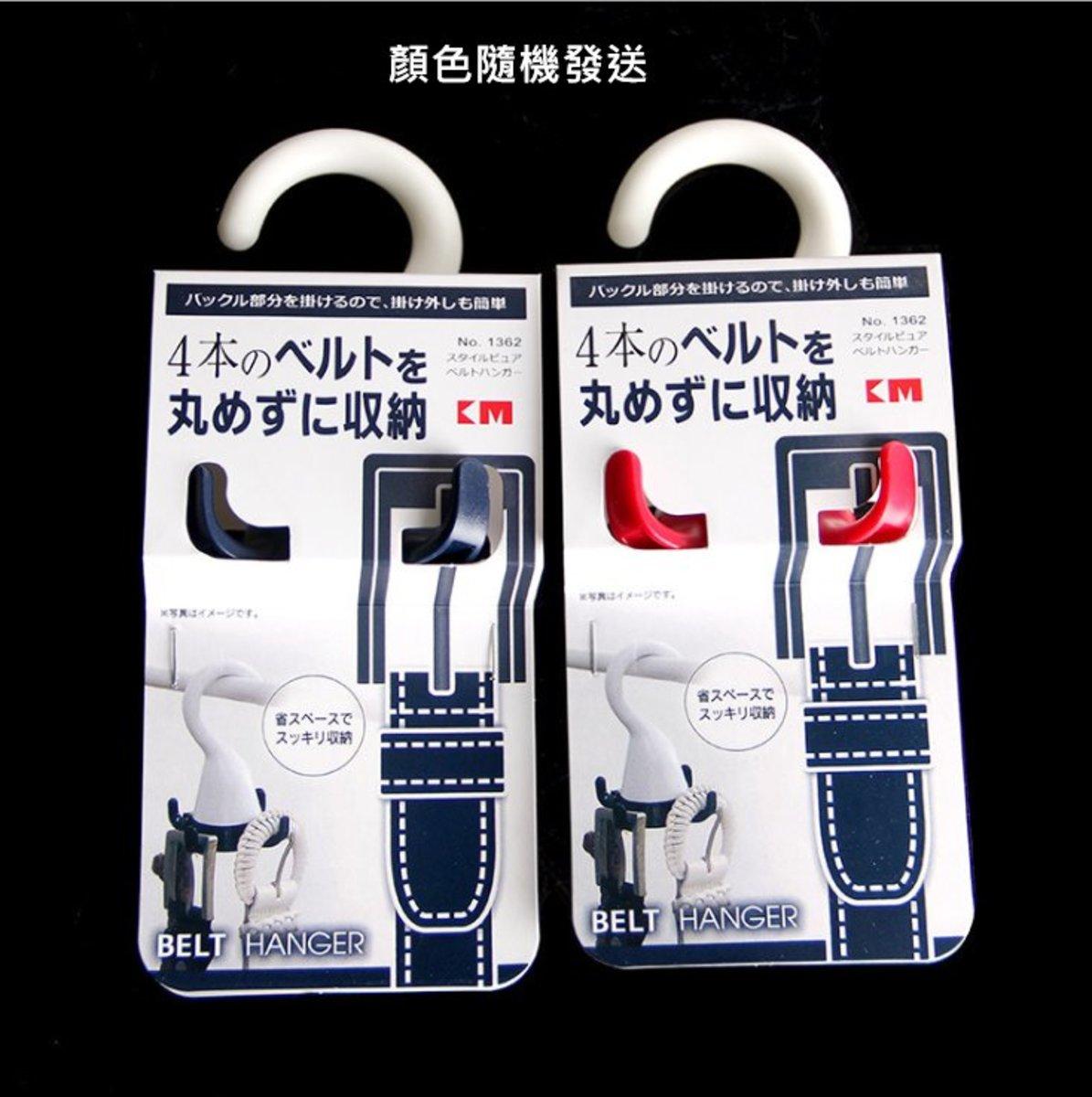 (顏色隨機) 日本皮帶 收納掛架/衣架 x 1個