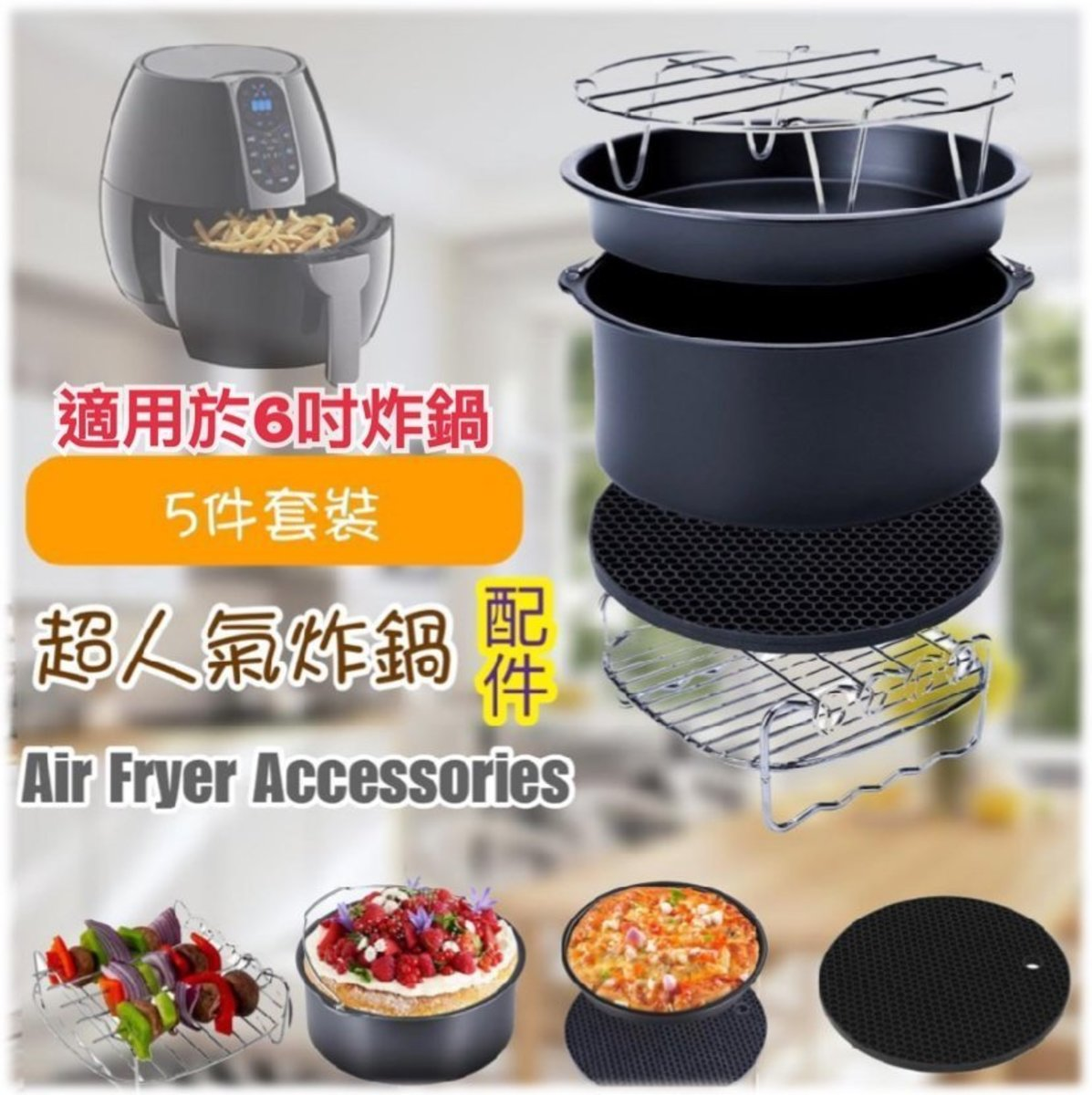 5 pcs/set (6 inches) Air fryer accessories package