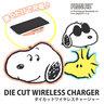 (史諾比) 日本史諾比可愛實用Die-Cut無線充電器