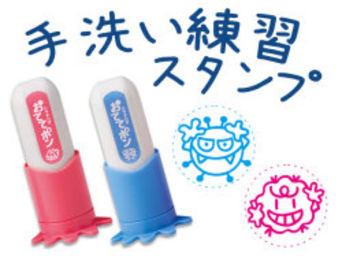 (粉紅色) 日本得意洗手印章, 引導小受友仔細洗手