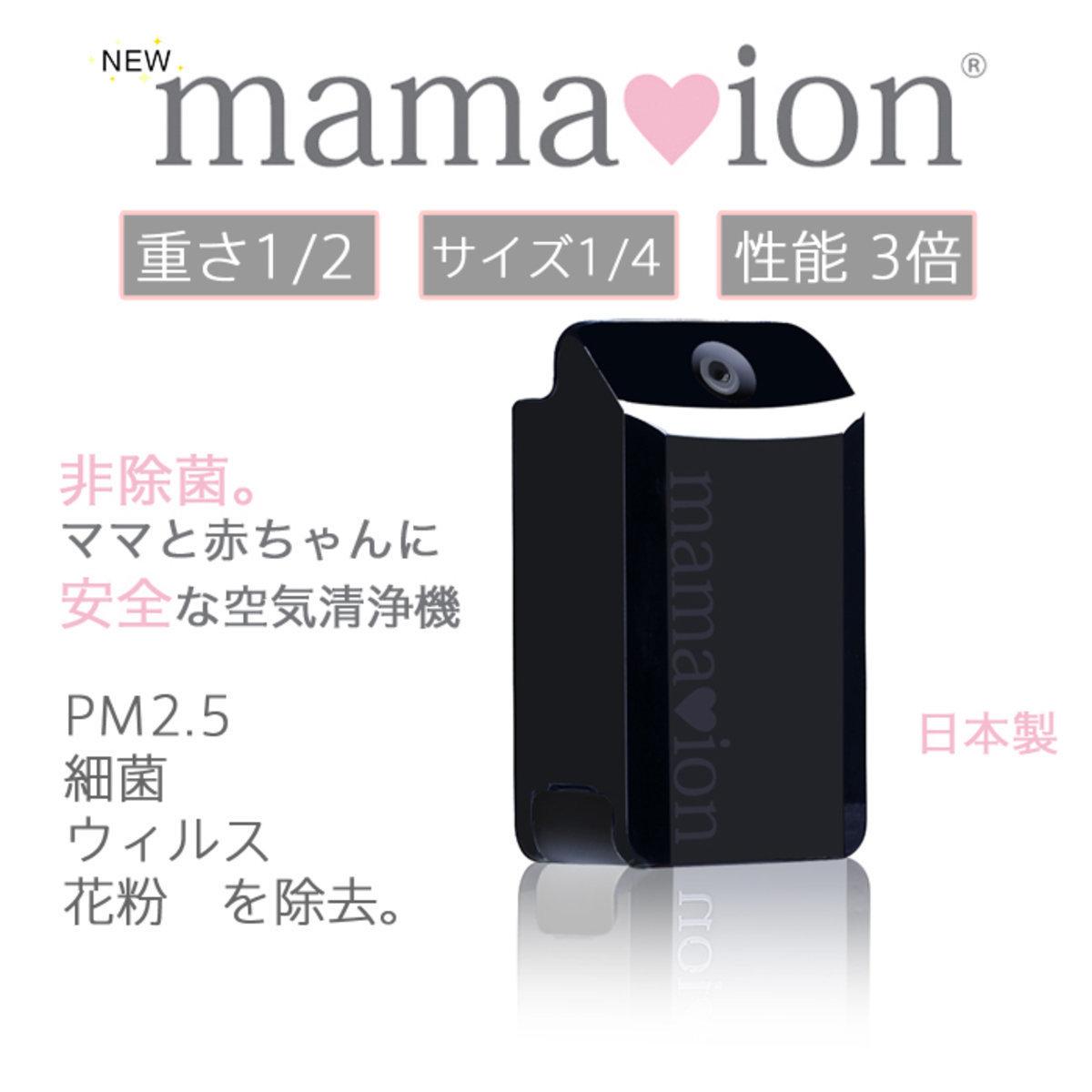 (黑色) 日本製造 MAMAION 超輕量隨身型空氣清淨機