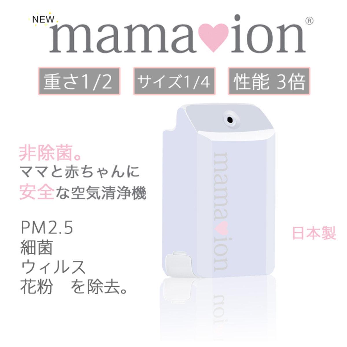 (White) Made in Japan Mamaion Air Purifier