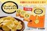 日本卡樂B北海道熱熔芝士薯片(3袋入) x 1盒
