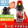 (Cars/Black) Made in Japan Cartoon Water Bottle