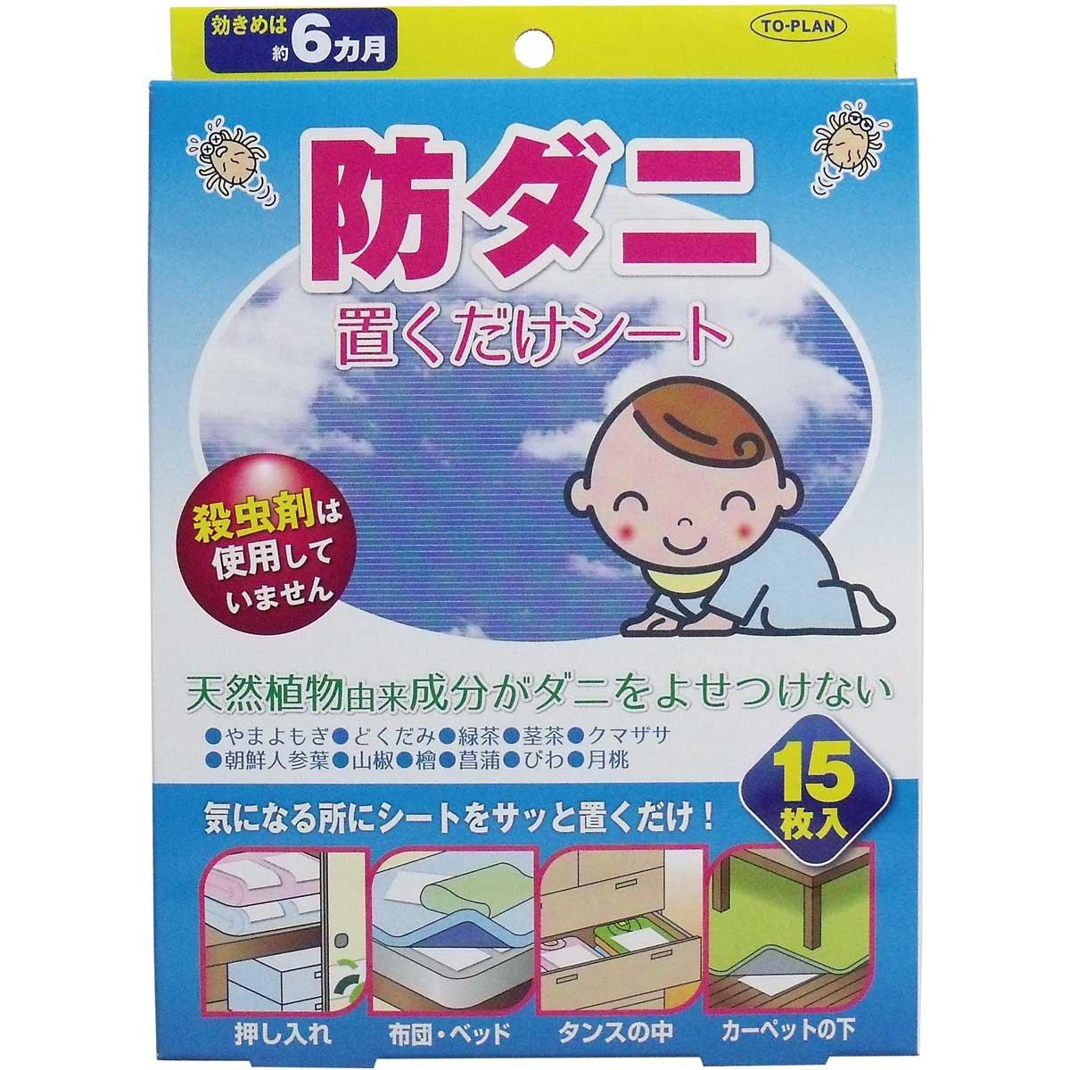 日本製造天然防蚤防塵蟎吸蚤布 (15枚入) x 1盒