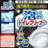 (Black Box) Made in Japan Strong Sterilizing Foam Cleaner (3 Packets) x 1 Box