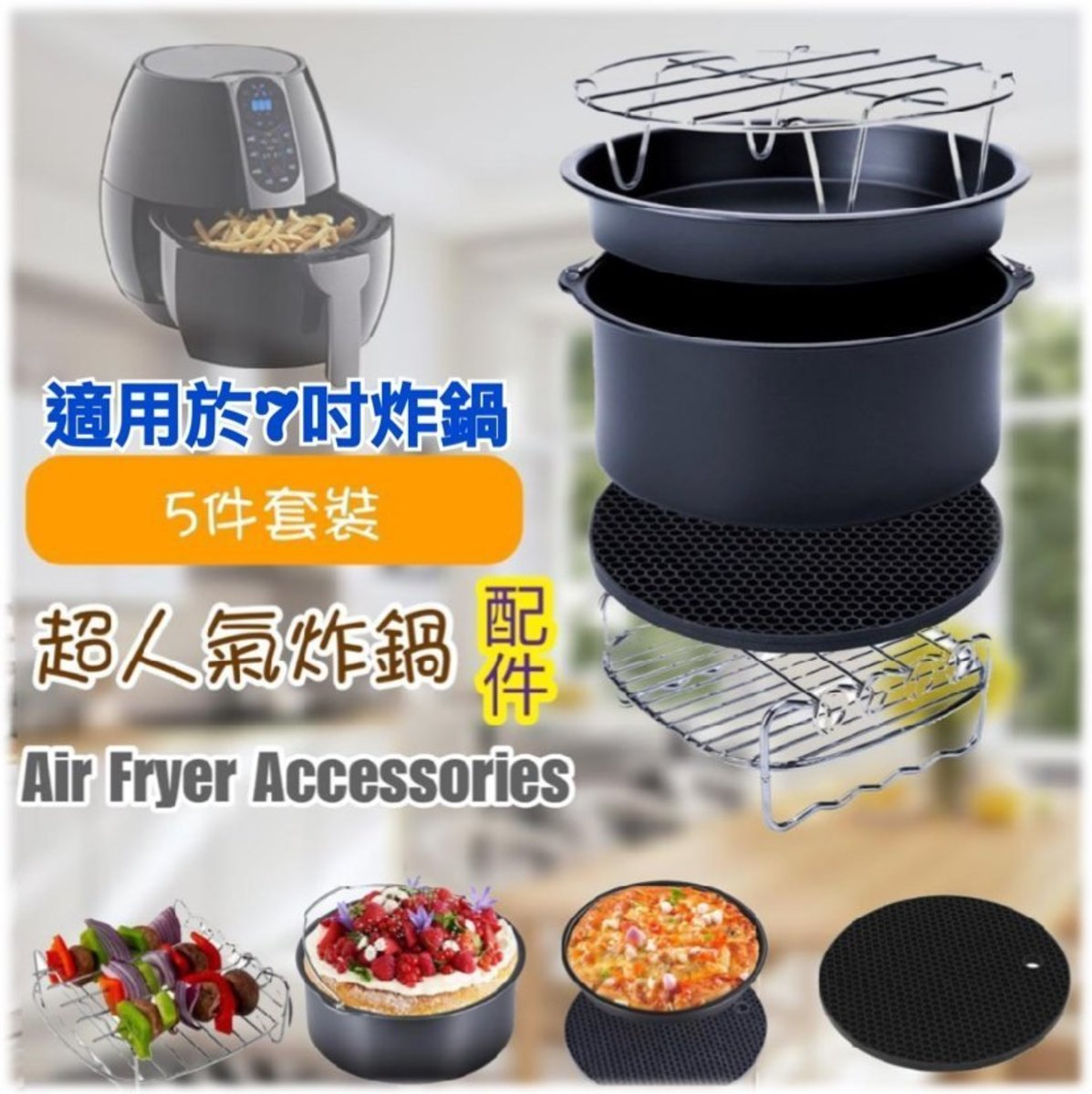 5 pcs/set (7 inches) Air fryer accessories package