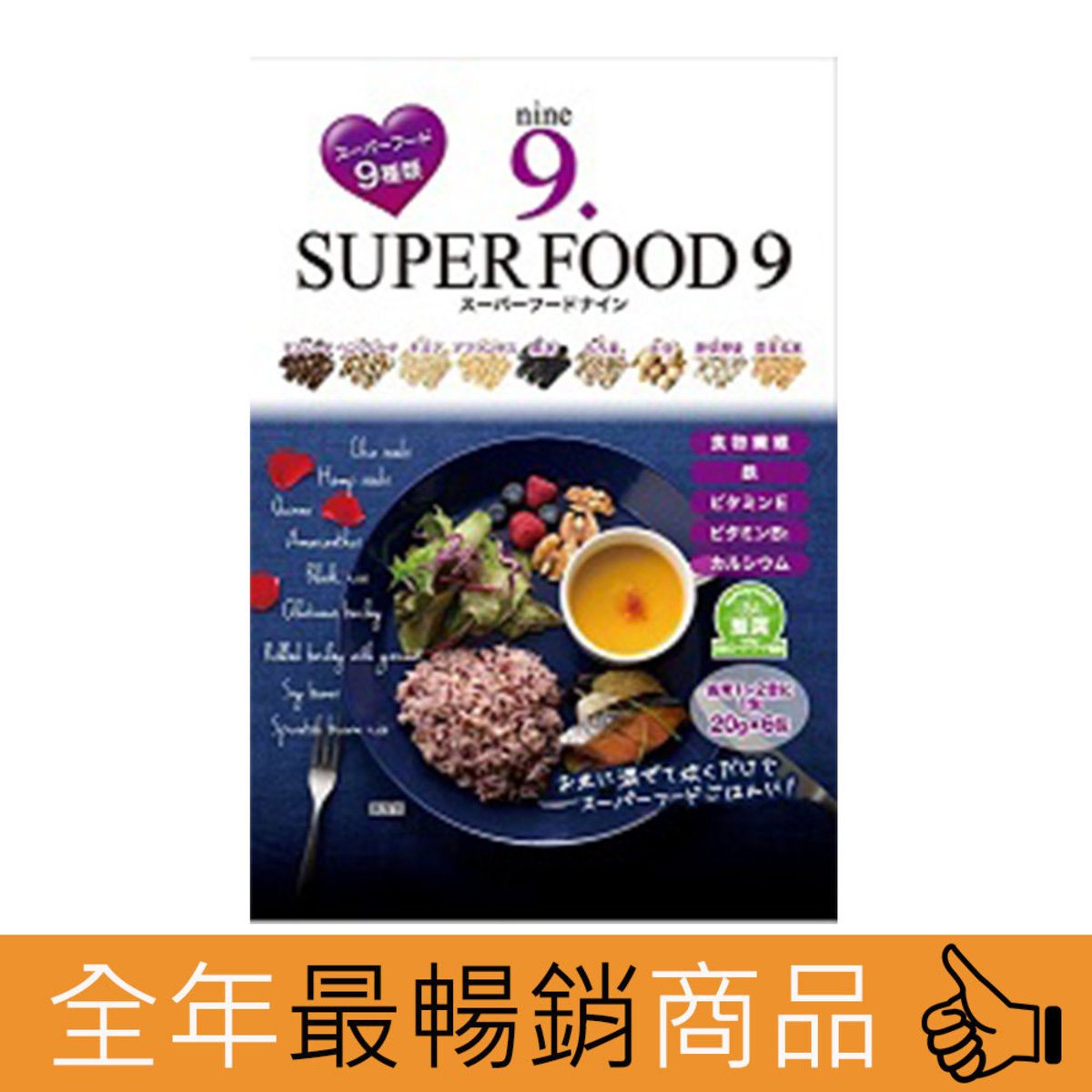 日本超級食物 SuperFood 9 穀米 (健康營養 腸道暢通) 獨立包裝6包 / 日本原產