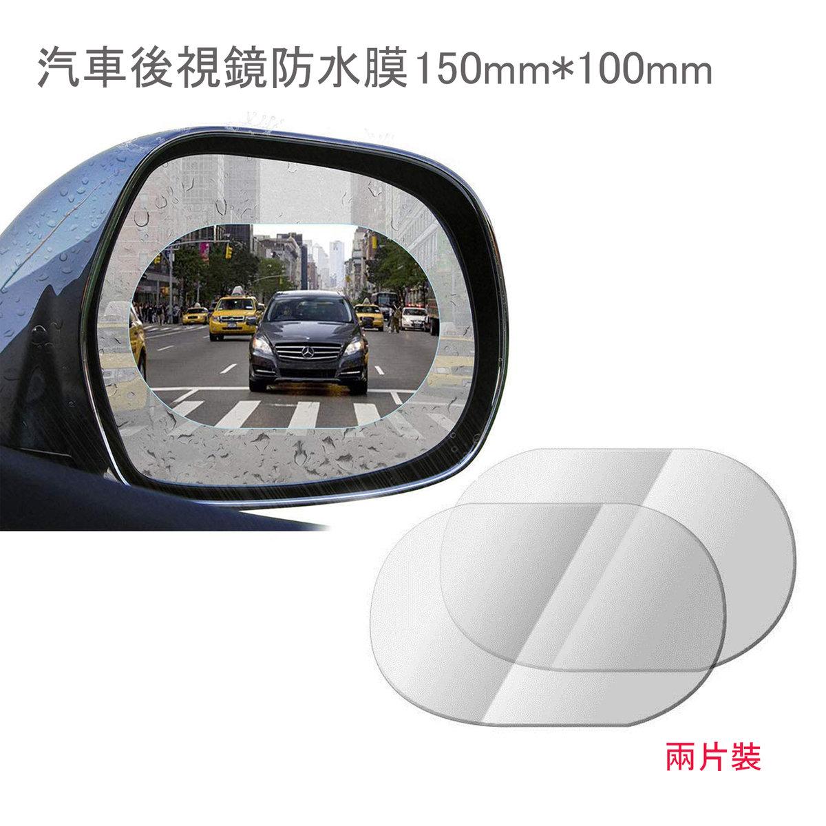 Anti-Fog Film Rearview Mirror 150mm*100mm