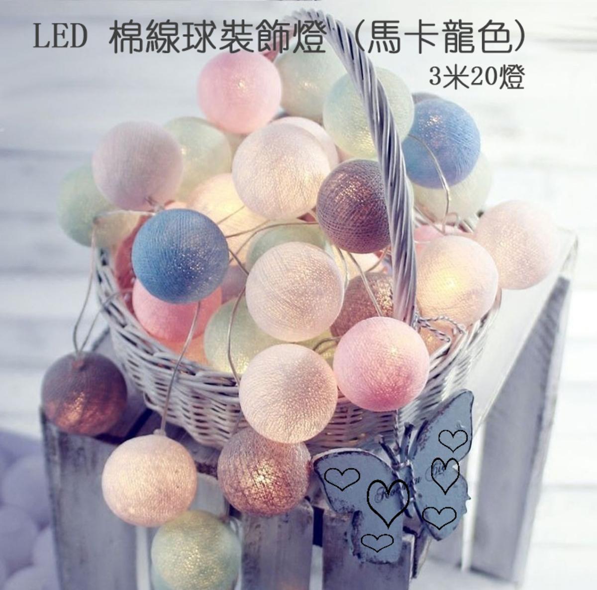 LED 棉線球裝飾燈 (馬卡龍色)