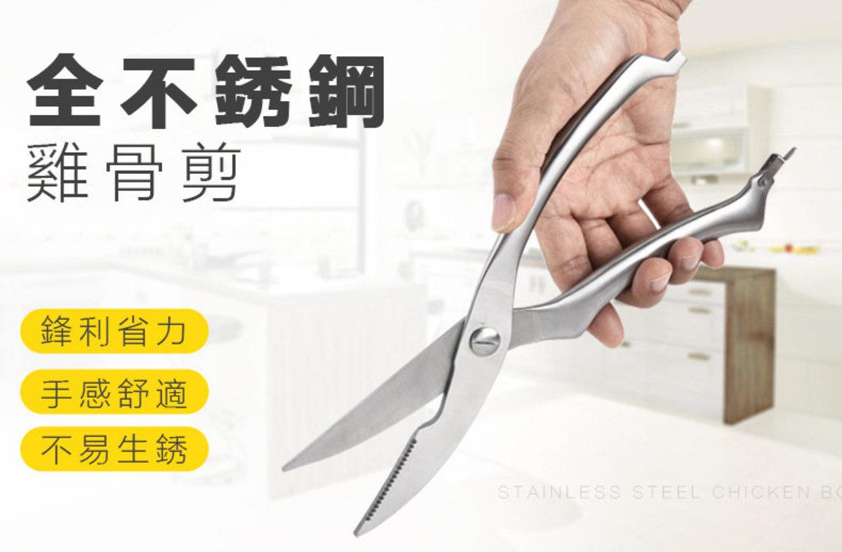 不銹鋼強力廚房剪刀