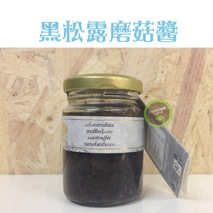 (Gift) Italian Black Truffled Sauce