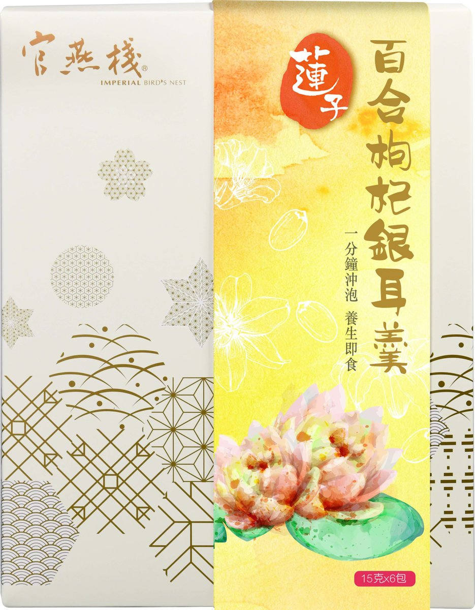 IBN Life Concept Snow Fungus Dessert with Lotus Seed, Lily Bulb and Red Fructus