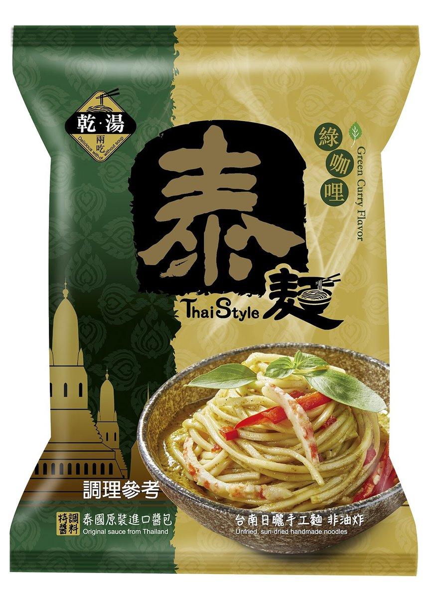 綠咖哩拌麵 單包裝