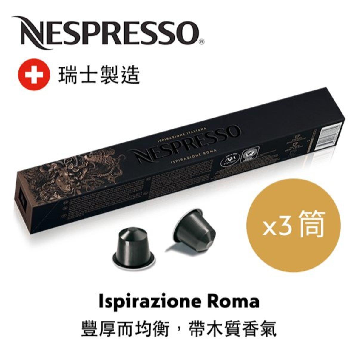 Ispirazione Roma Coffee Capsules x 3 sleeves- Intenso (10 capsules per sleeve)