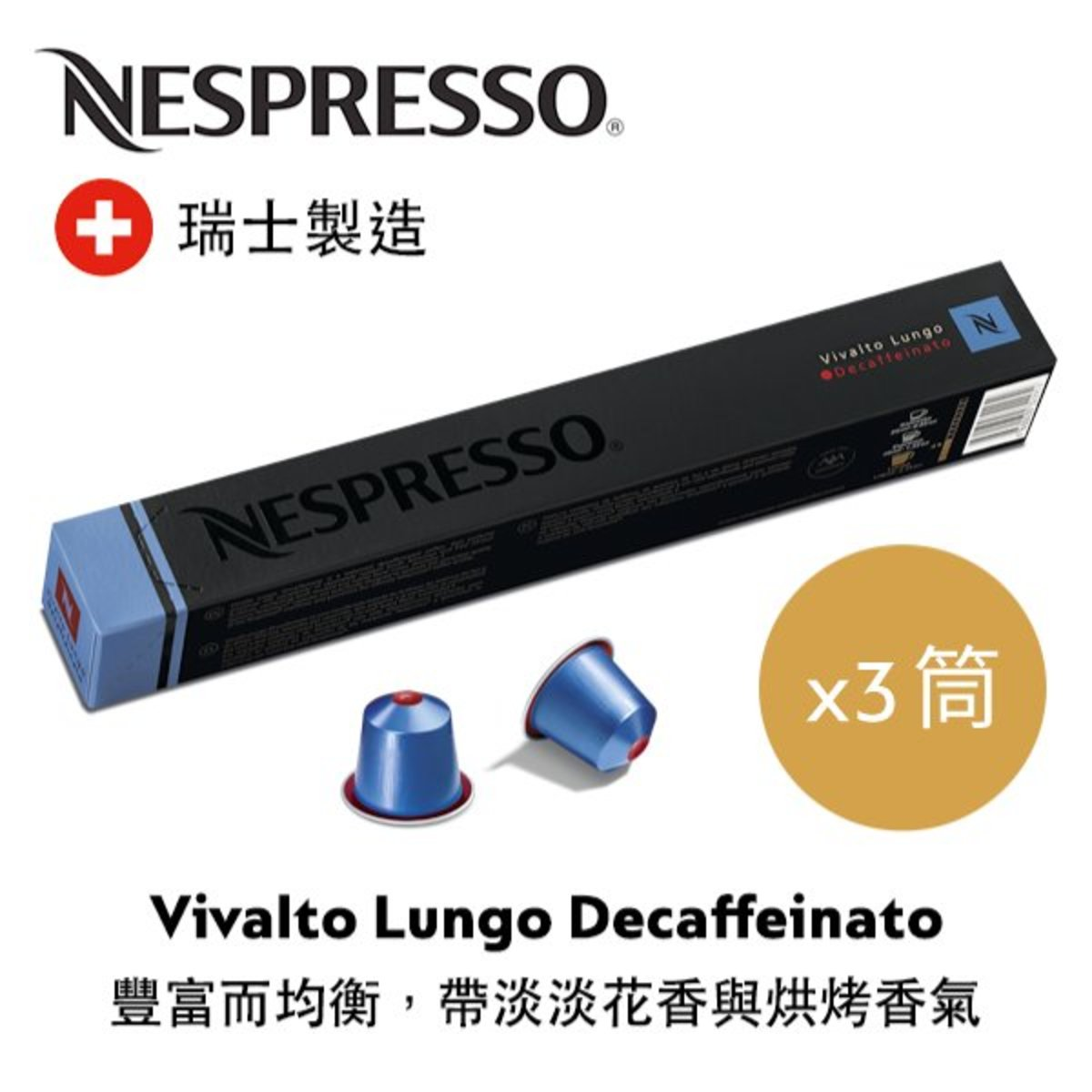 Vivalto Lungo Decaffeinato 咖啡粉囊x 3 筒- 低咖啡因咖啡系列 (每筒包含 10 粒)