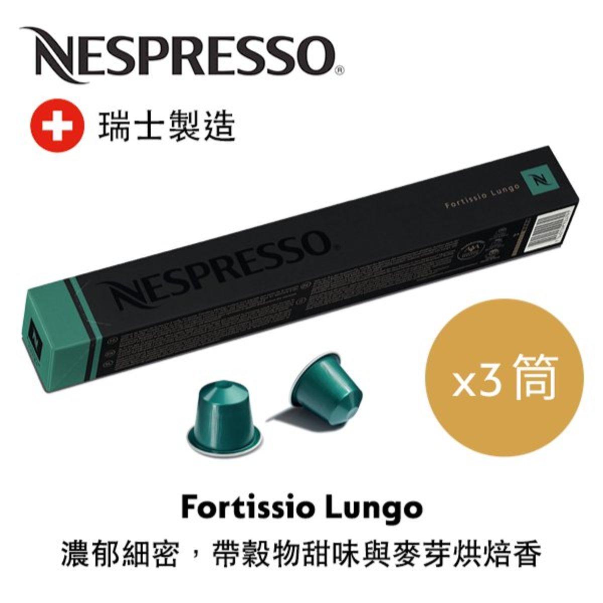 Fortissio Lungo 咖啡粉囊 x 3 筒- 長杯咖啡系列 (每筒包含 10 粒)