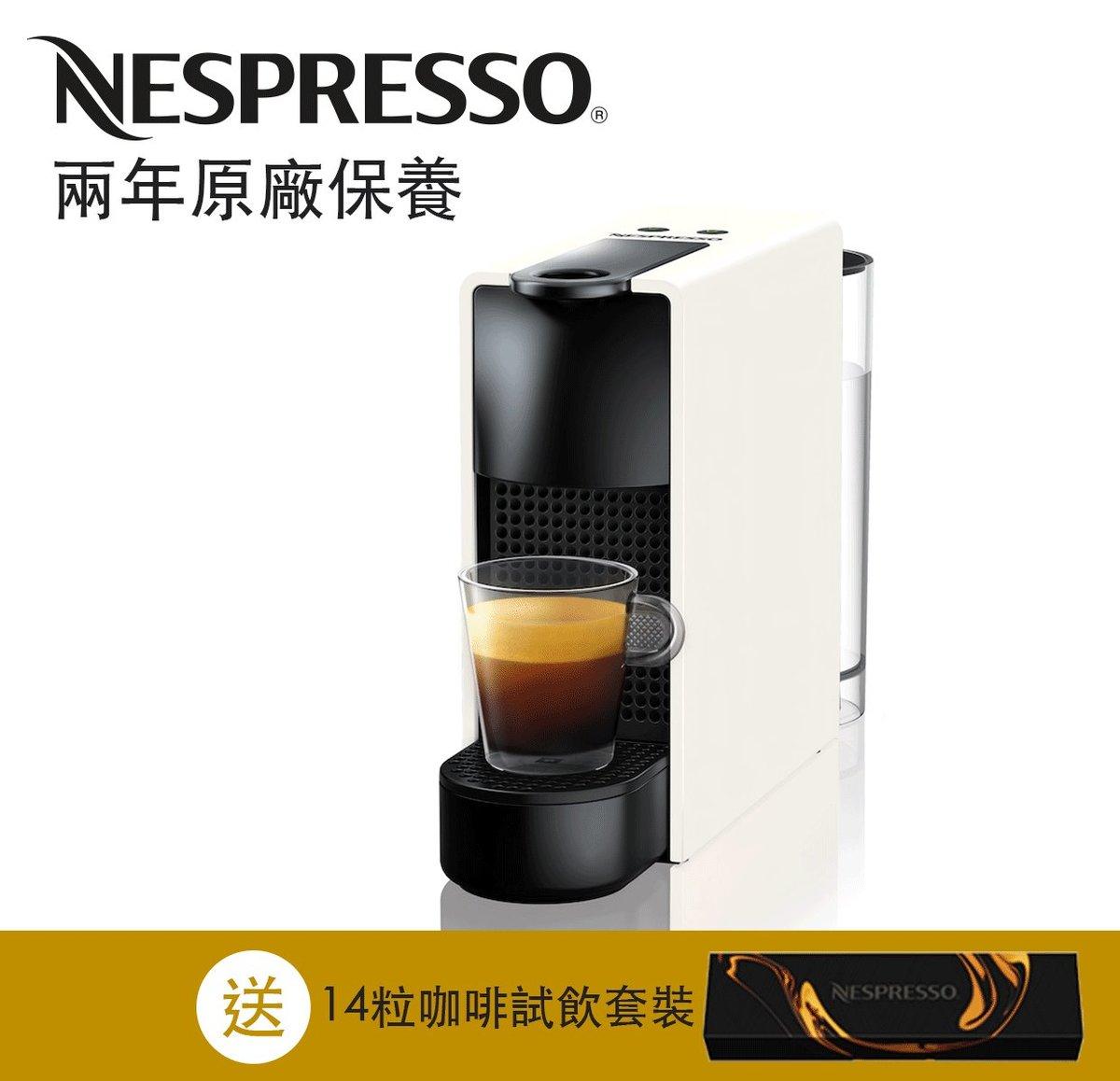 Essenza Mini 純白色咖啡機