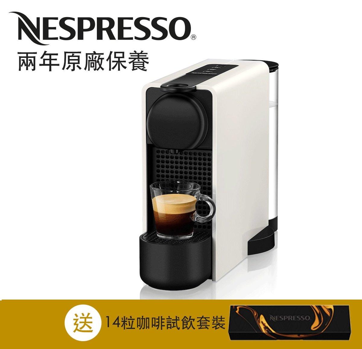 C45 Essenza Plus 咖啡機, 米白色