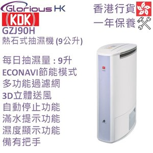 KDK GZJ90H 9L 熱石式抽濕機 香港行貨