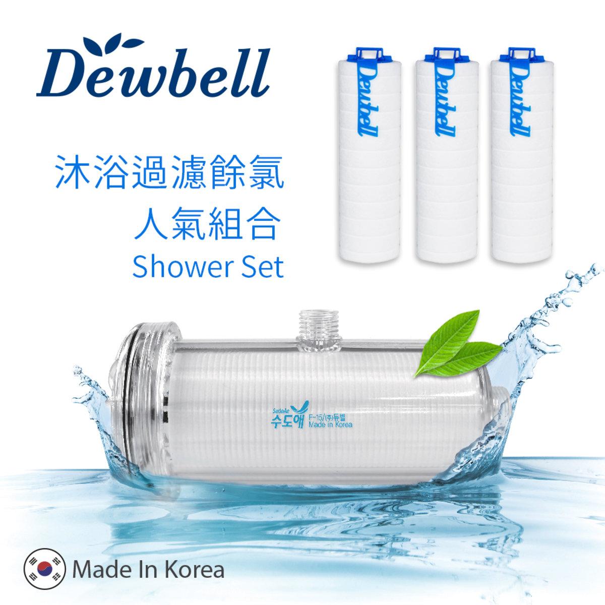 F15 韓國 沐浴花灑過濾器 除氯過濾水器  人氣組合 (浴室沐浴過濾) (外殼1個, 濾芯4個)