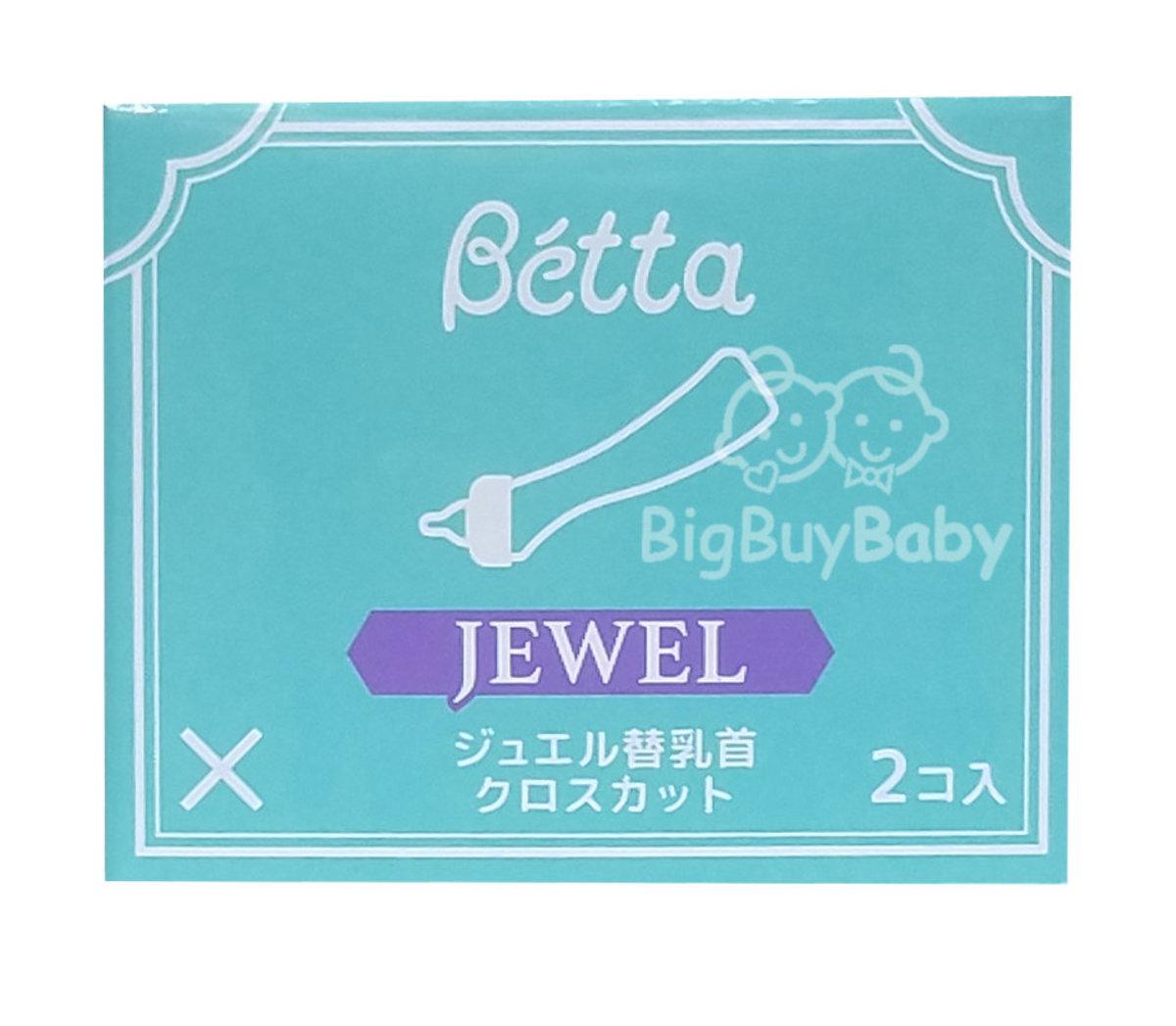 Nipple 'Jewel X' 2-pack