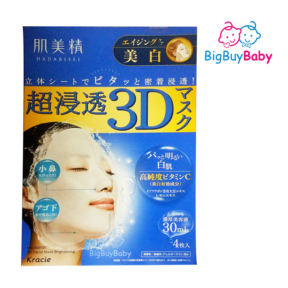 Advanced Penetrating 3D Face Mask (Aging-care Brightening)