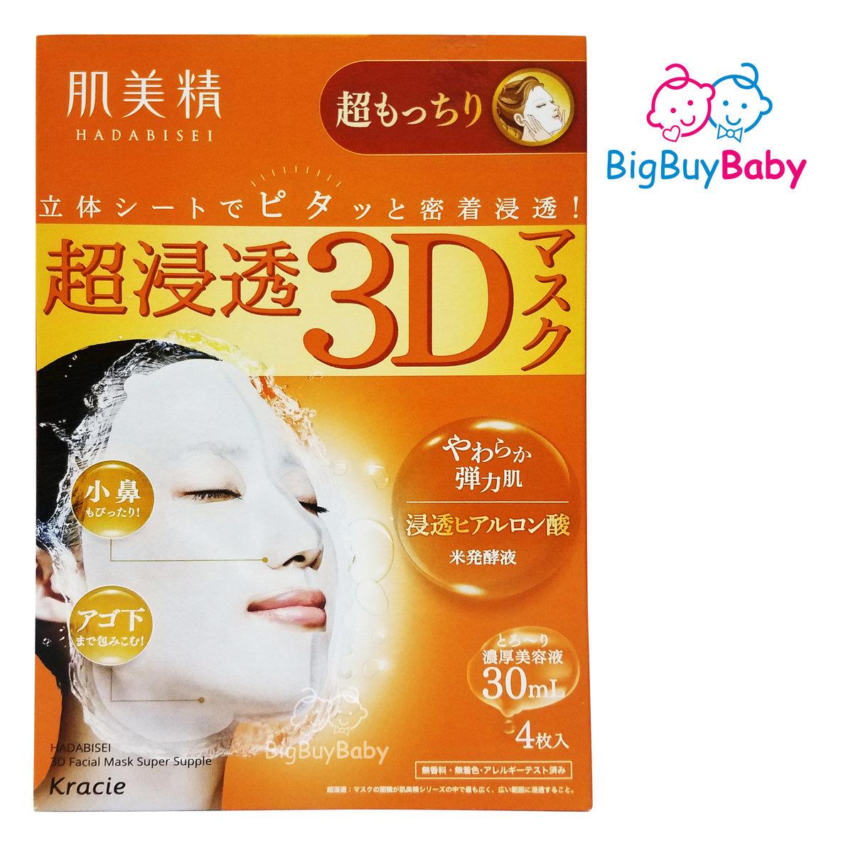 超滲透3D面膜 (超Q嫩面膜)
