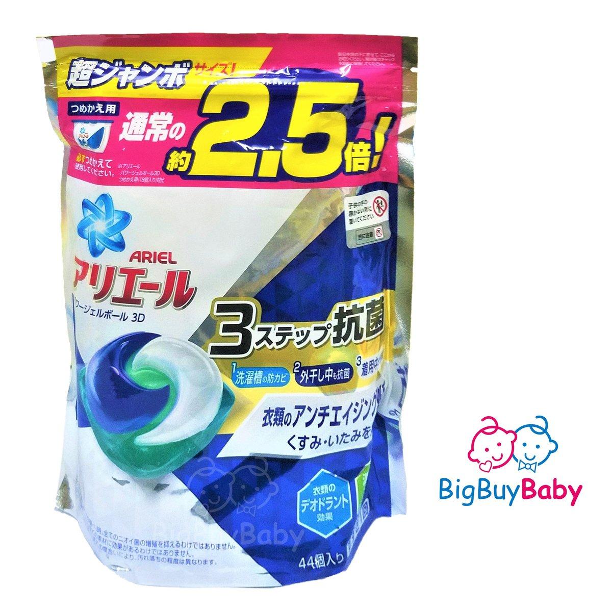 3D增量2.5倍 消臭淨白44粒 補充裝 (藍白)