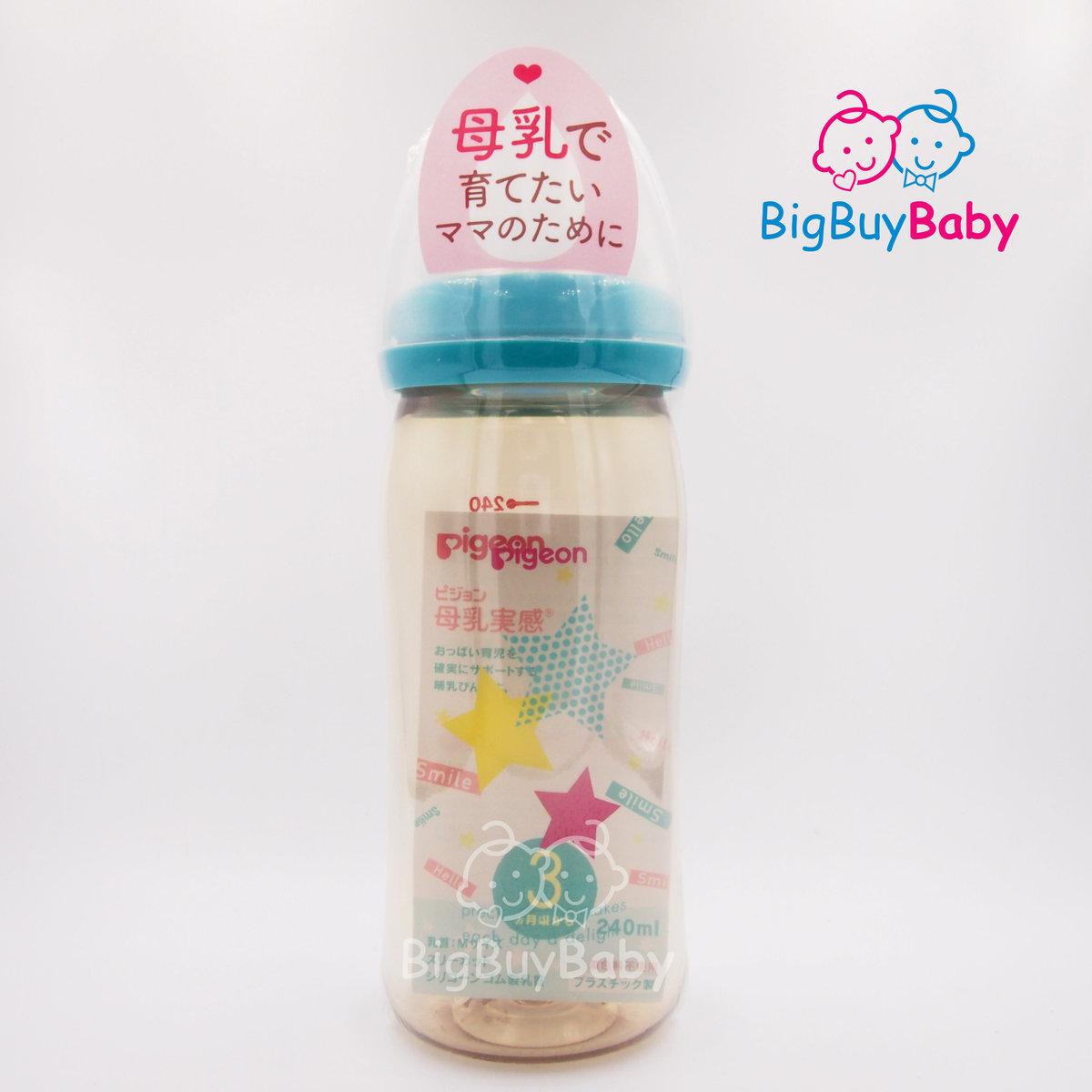 寬口母乳實感奶瓶 PPSU 240ml/藍星星