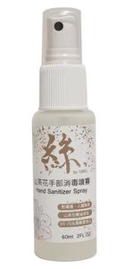 Hand Sanitizer Spray with Camelia Japonica Seed Oil (60ml) free gift non-exchangeable