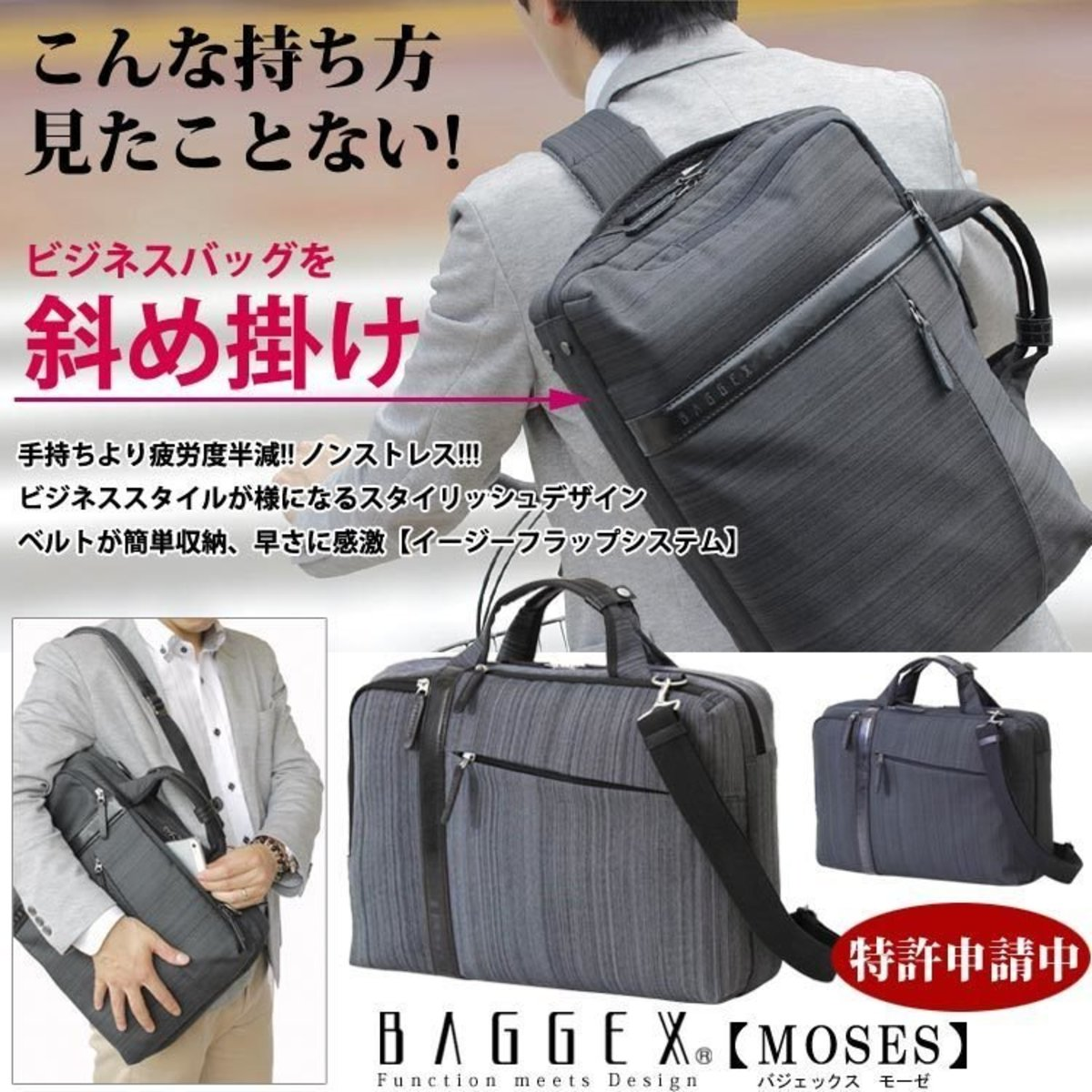 Japan Brand 3-Way Briefcase
