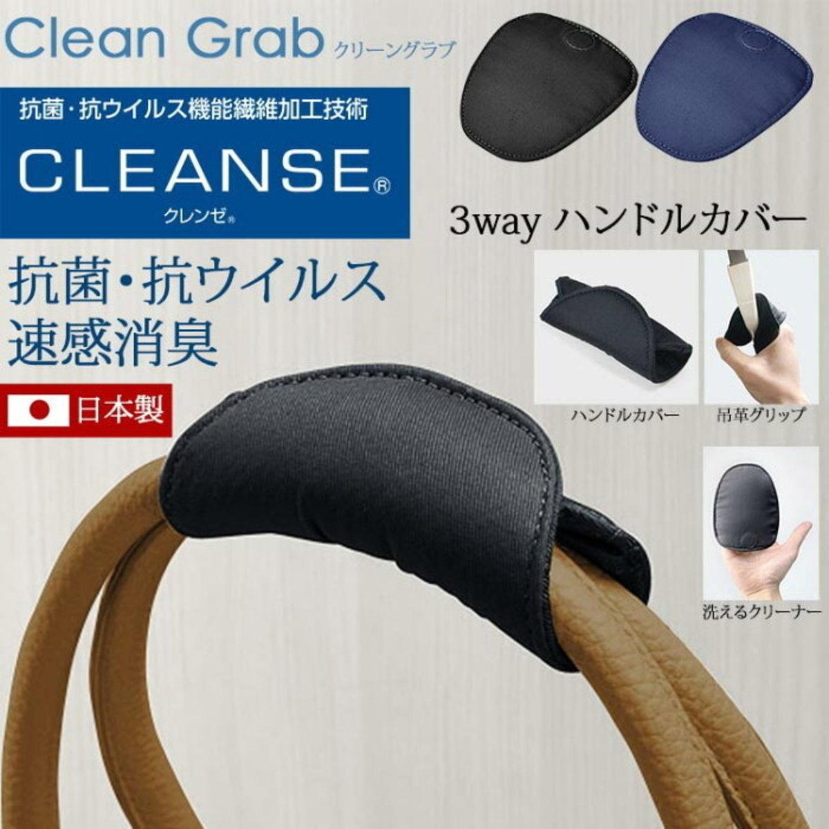日本製 Clean Grab 抗菌抗病毒多用途手套 Multi purpose Anti virus mitten 35-0170