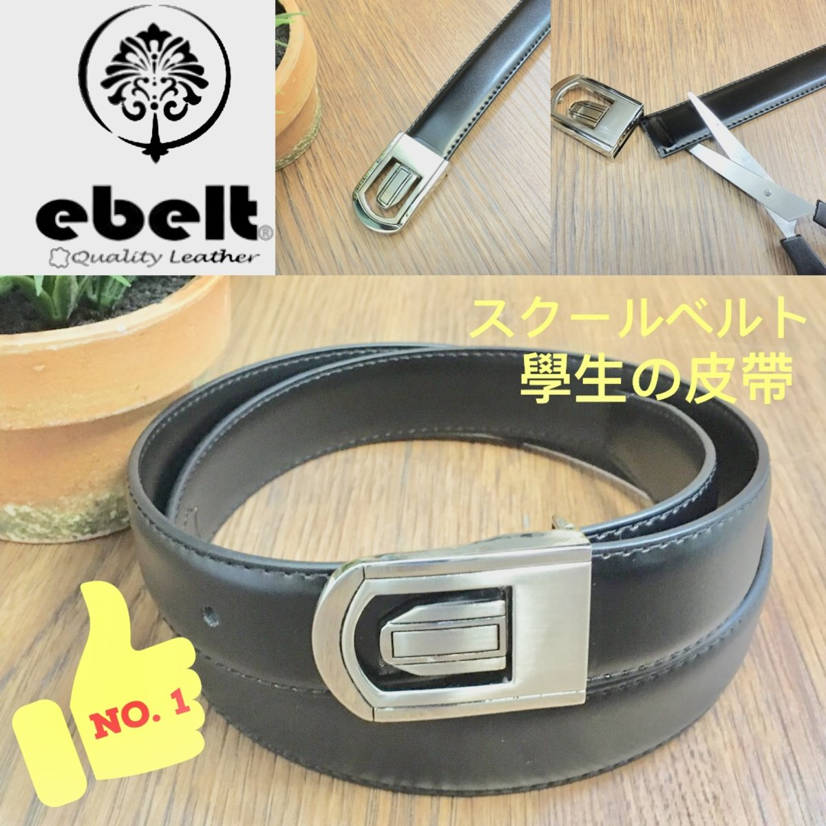 Men's Dress Belt / Student Uniform Belt - ETV003